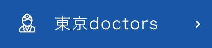 東京doctors