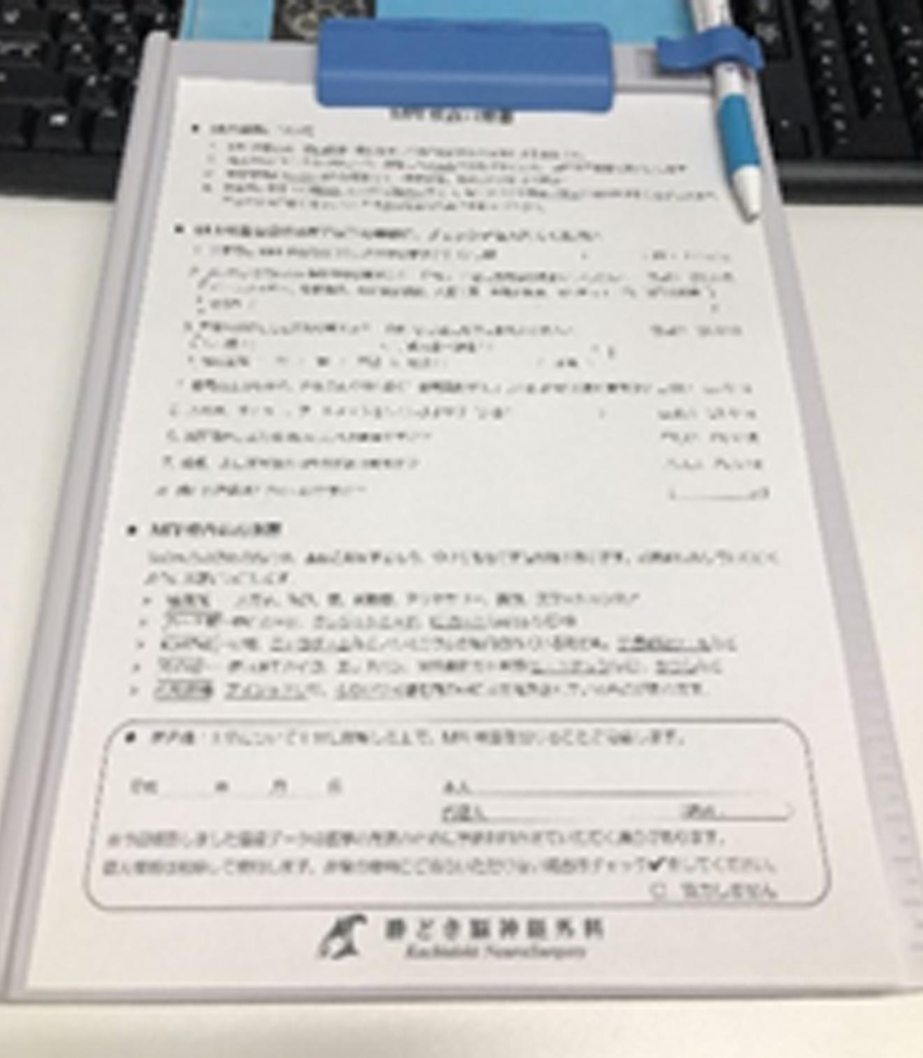検査を受ける前に検査の説明と問診をさせていただきます。